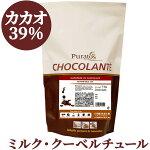 ショコランテ・ガーデナー・ミルク39%1kg
