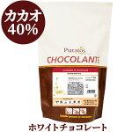 ショコランテ・ガーデナー・ホワイト40%1kg