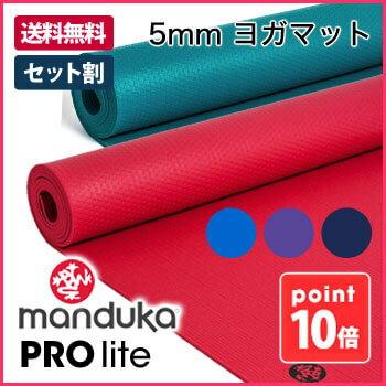 ★Manduka プロライト ヨガマット(5mm) 2017FW★日本正規品 保障付 ...