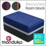 リサイクル フォーム ブロック プロップス マンドゥカ マンドゥーカ チケット
