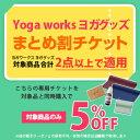 Puravida-プラヴィダで買える「★まとめ割チケットY ★Yogaworks ヨガグッズまとめ割【2点で5%OFF】 ★|Yogaworks |ヨガワークス|ヨガグッズ|セット|ヨガマット ※他クーポン併用不可 ※セール品対象外」の画像です。価格は1円になります。