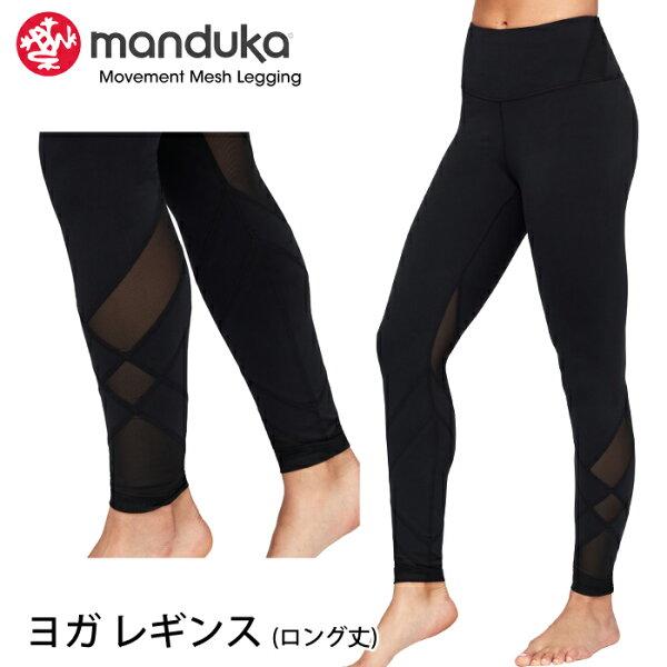 【送料無料】ヨガパンツ ヨガレギンス★[Manduka] ムーブメント...