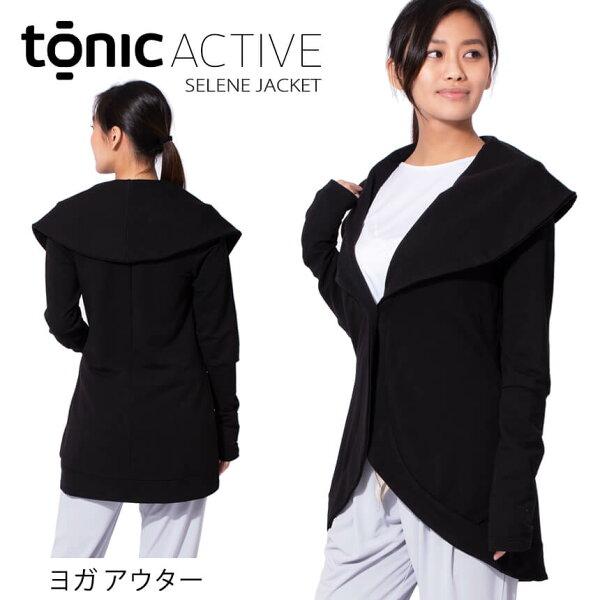 【送料無料】[TONIC] セレーネ ジャケット(女性用 アウター)★...