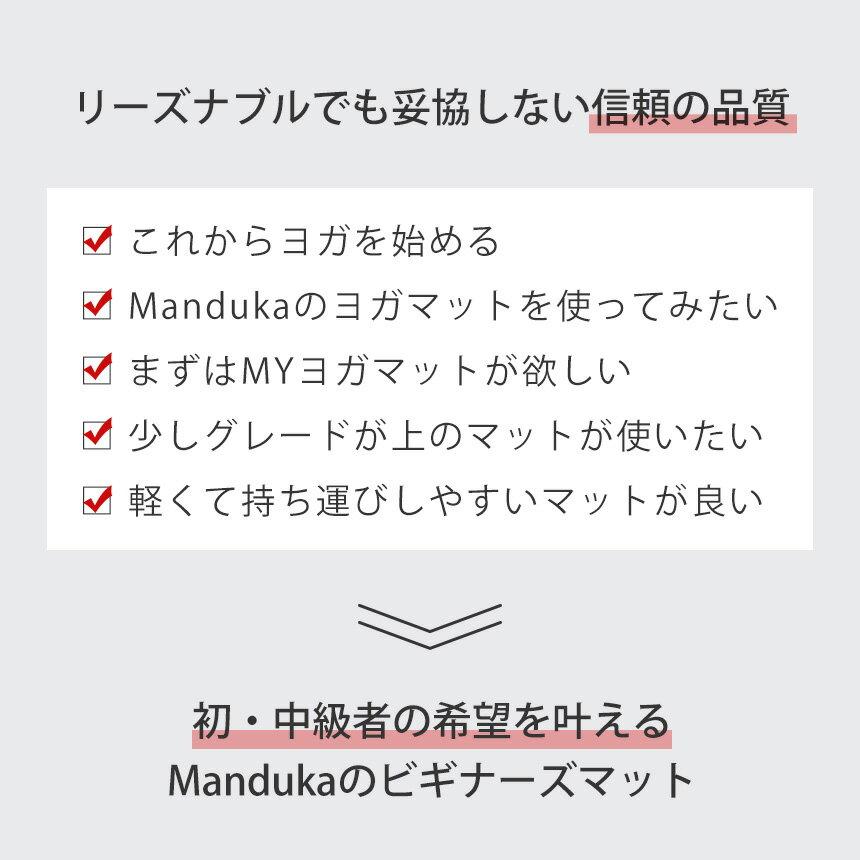 マンドゥカ manduka ヨガマット 初心者