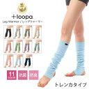 [Loopa]レッグウォーマー★ヨガ ピラティス バレエ ダンス フィットネス