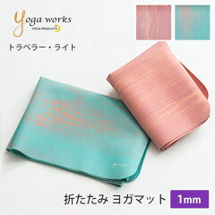 Yogaworksトラベラー・ライト