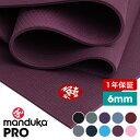 1年保証 最高級 マンドゥカ ヨガマット Manduka PRO ヨガマット(6mm)日本正規品 Yoga Mat PRO 20SS 筋トレ トレーニング ホットヨガ 厚手 ピラティス ブラックマット 大きい「YC」[ST-MA]001 /MBP【送料無料】 _L《予》