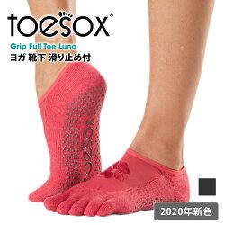 ToeSox ルナ (Full-Toe)
