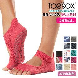 TOESOX ベラリナ(Half-Toe)