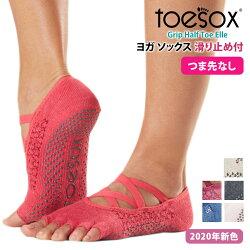TOESOX エル(Half-Toe)