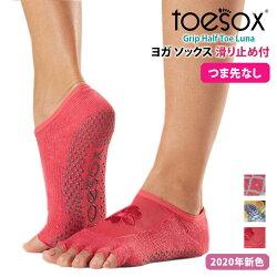 TOESOX ルナ(Half-Toe)