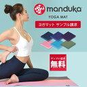 Puravida-プラヴィダで買える「Manduka ヨガマット 無料サンプル マンドゥカ 無料請求 Pro ProLite Begin トラベルマット eko superlite 1.5mm 2.5mm 4mm 5mm 6mm 折り畳み」の画像です。価格は1円になります。