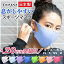 期間限定100円OFF!5万枚販売 スポーツマスク 日本製 洗える 抗菌・防臭・速乾 Loopa シ