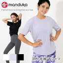 ヨガウェア トップス★[Manduka] エンライト リラックス Tee (女性用 Tシャツ)★19SS Enlight Relaxed Tee ...