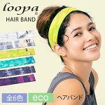 Loopa 2.0 ヘアバンド