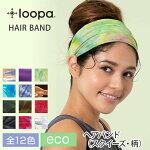 Loopa 2.0 ヘアバンド(スクイーズ)
