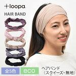 Loopa 2.0 ヘアバンド(スクイーズ)無地