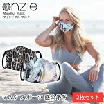 ONZIE マインドフル マスク(2枚セット)