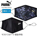 PUMA フェイスマスク II 2枚セット