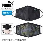 PUMA フェイスマスク 2枚セット