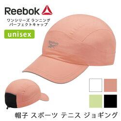 Reebok ワンシリーズ ランニング パーフェクトキャップ
