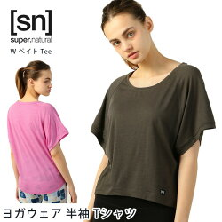 [sn] super.natural W ペイト Tee