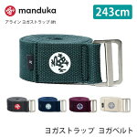 Manduka アラインヨガストラップ 8ft (243cm)