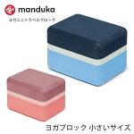 MANDUKA ヨガミニトラベルブロック