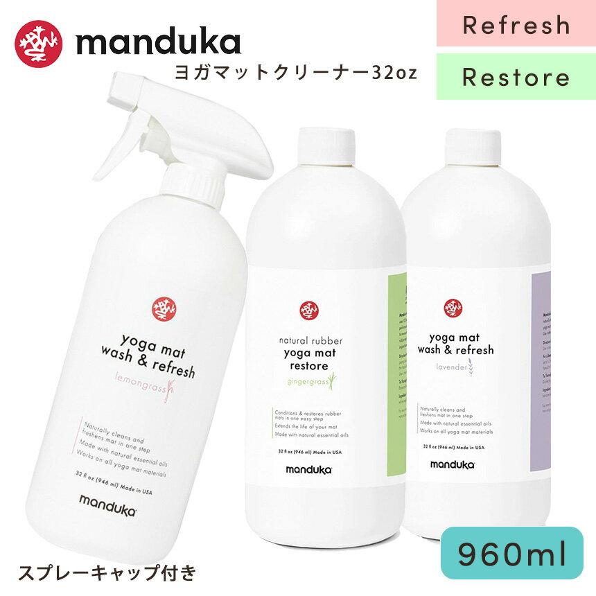 ヨガ・ピラティス, ヨガマット  Manduka 960ml Mat Wash Refres 32oz. Refill Natural Rubber Restore 32oz. TR ST-MA001 ST-MA002 RVPB