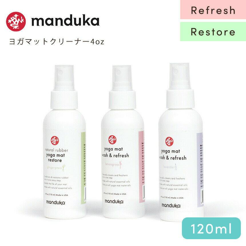 アロマ・お香, アロマスプレー  Manduka 120ml Mat Wash Refresh 4oz. Natural Rubber Restore 4oz. TR RVPB