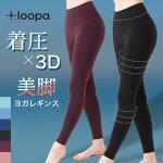 Loopa ルーパ 3D着圧美脚レギンス