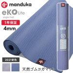 Manduka エコライト ヨガマット (4mm) 新色
