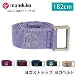 Manduka UnfoLD ヨガストラップ 6ft(182cm)