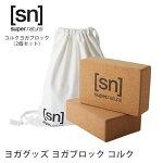 [sn] super.natural コルクヨガブロック(2個セット)