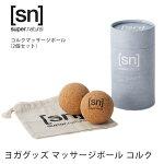 [sn] super.natural コルクマッサージボール(2個セット)