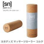 [sn] super.natural コルクマッサージローラー