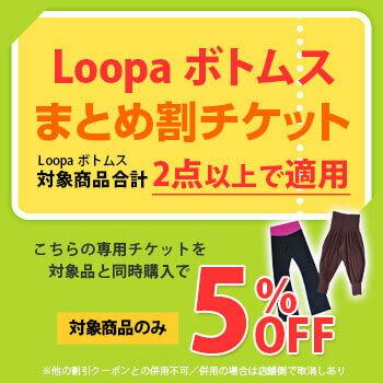 ★まとめ割チケットB★Loopa ヨガパンツ【2点で5%OFF】★|Loopa |ルーパ|セット|ヨガウェア 上下 ※他クーポン併用不可 ※セール品対象外