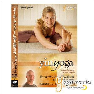 【あす楽】ヨガワークス★陰ヨガを学ぶセオリー&実践の 5時間半!2枚組DVD[ヨガDVD] Yoga work ポール・グリリーに学ぶ陰ヨガ-静かなるプラクティスの基本-★ヨガ ピラティス ストレッチ リラックス エクササイズ ヨガワークス yogaworks DVD《YW44612-02》《20625》「YF」: