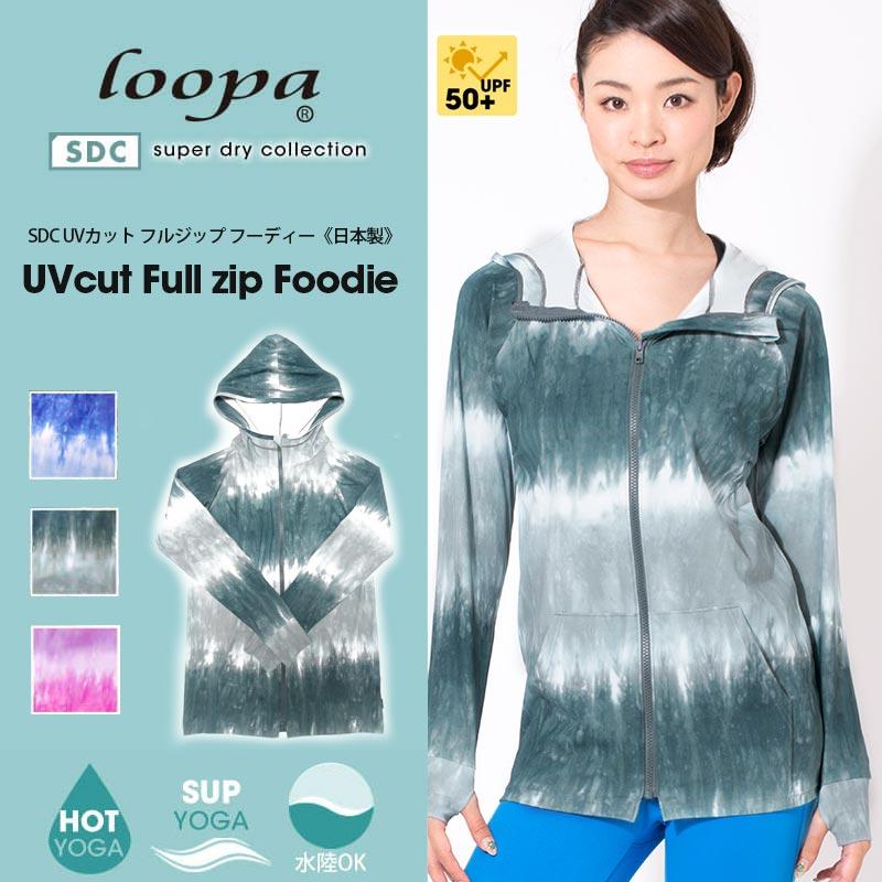 [Loopa] SDC UVカット フルジップ フーディー