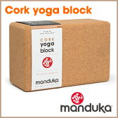 日本正規品 ヨガブロック★[Manduka] ヨガコルクブロック★日本正規品 yoga Cork Block ヨガグッズ プロップス 補助 マンドゥカ マンドゥーカ 「FA」:【まとめ割チケットYB対象】