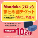 Puravida-プラヴィダで買える「★まとめ割チケットYB ★Manduka ヨガブロック【2点で10%OFF】 ★|Manduka |マンドゥカ|セット|ヨガグッズ ※他クーポン併用不可 ※セール品対象外」の画像です。価格は1円になります。