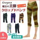 【メール便送料無料】★[Loopa] ストレッチクロップドパンツ★ヨガウェア ヨ…