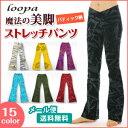 【メール便送料無料】★[Loopa] ストレッチパンツ(Vフロント)★ヨガウェア…