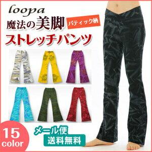 ヨガパンツ ロングパンツ 柄★[Loopa] ストレッチパンツ(Vフロント)★ヨガウ...