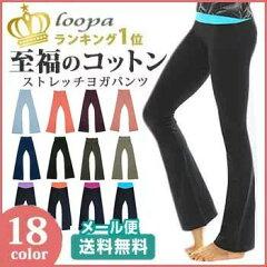 【メール便送料無料】★[Loopa]ストレッチコットン ヨガパンツ[ロング]★ヨガウェア ヨガ…