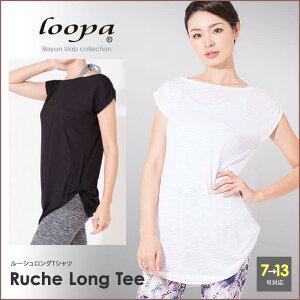 【メール便送料無料】★[Loopa]ルーシュロングTee(半袖Tシャツ)★ヨガウェアヨガウエアフィットネスダンスバレエライフスタイルウェアチュニック丈女性レディース大きいサイズルーパ 61031 「OS」:《K》
