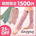 【レビューde送料無料】[Loopa]レッグウォーマー:ヨガ ピラティス バレエ ダンス フィットネス トレンカ 靴下 冷え取り レディース 雑…
