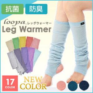 [Loopa]レッグウォーマー:ヨガピラティスエアロビクスダンスフィットネストレンカ靴下レディースルーパ