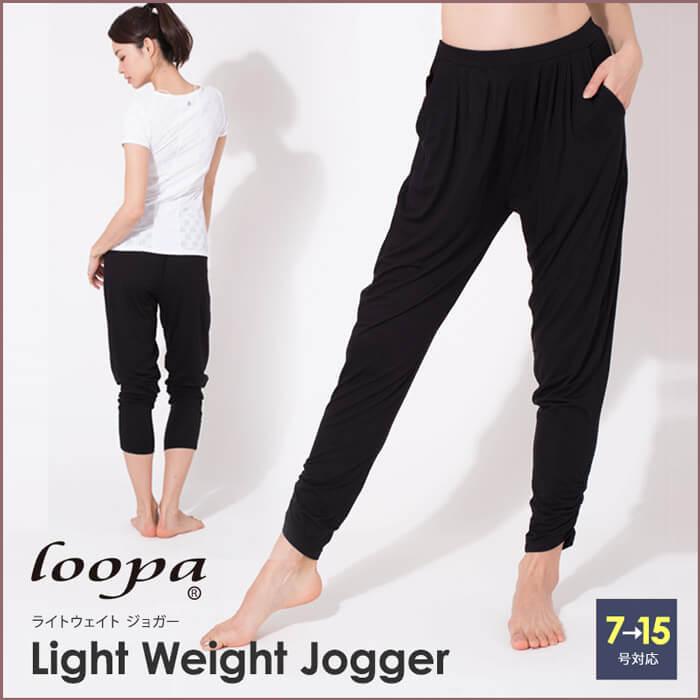 [Loopa]ライトウェイト ジョガー(ロング丈)