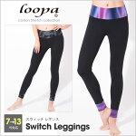 [Loopa]スウィッチ レギンス